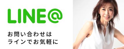 LINE@ お友達登録